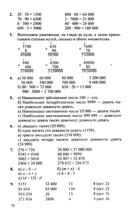 Гдз По Математике 3 Класс Петерсона