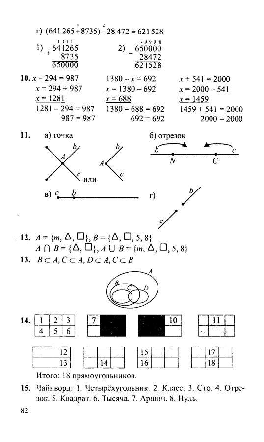 математике 2 класс 2019 по решебник класс петерсон