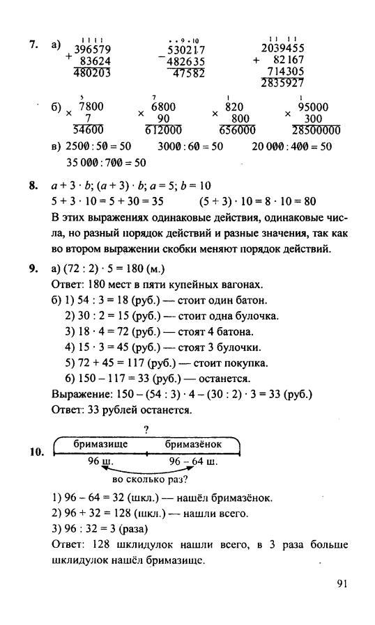 петерсон 6 класс 2 часть учебник решебник