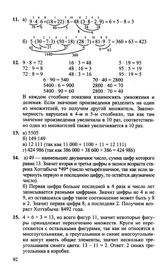 Решебник Онлайн Гдз Математика Петерсон