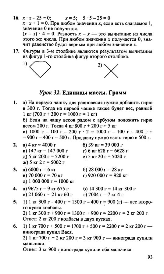 Математика 3 класс петерсон ответы урок 7
