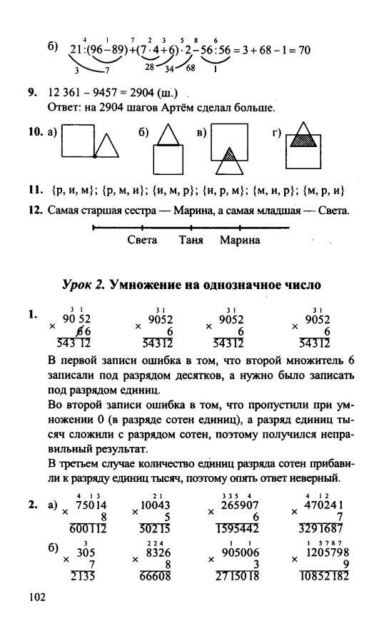 Онлайн гдз петерсон решебник математика