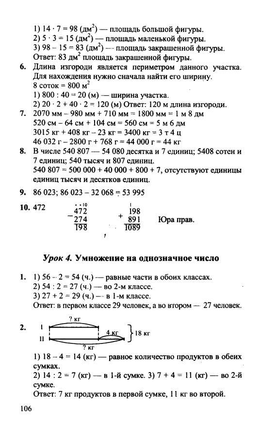 Научится читать по славянски