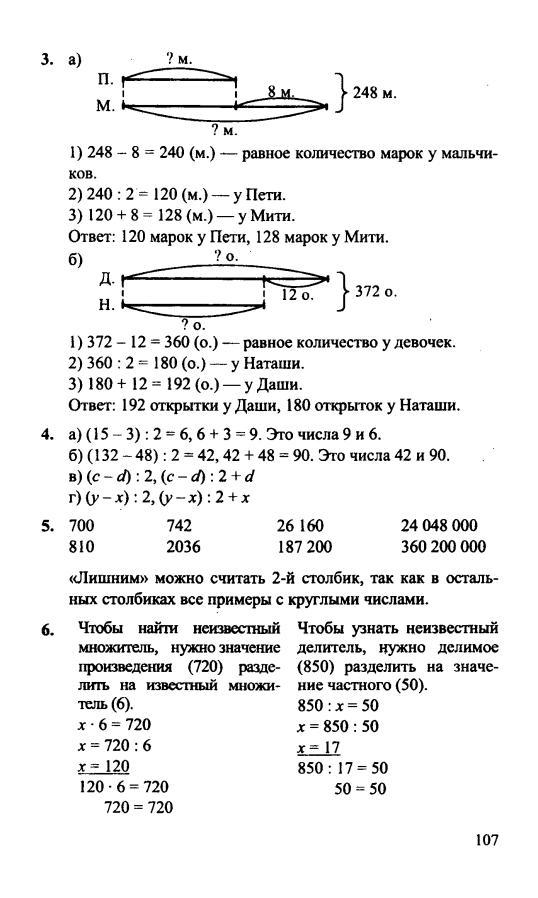 гдз 2класс математика петерсон