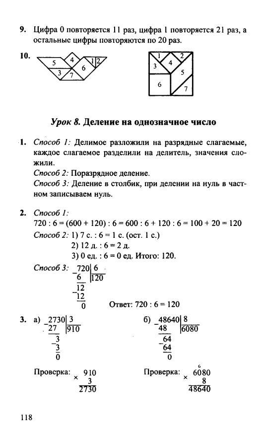 Решебник маттематики 3 класс