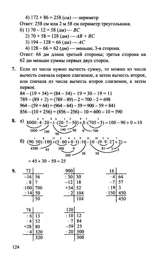 гдз по математике 2 класса л.г.петерсон