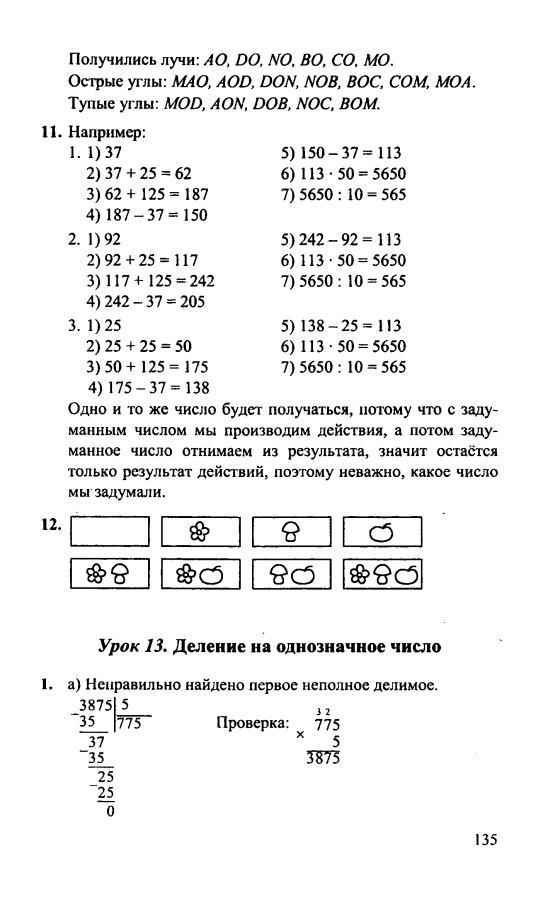 гдз 3 а класс математика петерсон