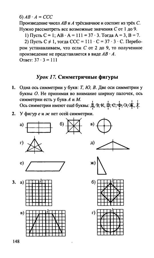 Гдз абрамян решебник