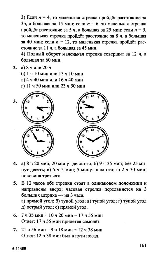 Решебник по задачам минута час секунда