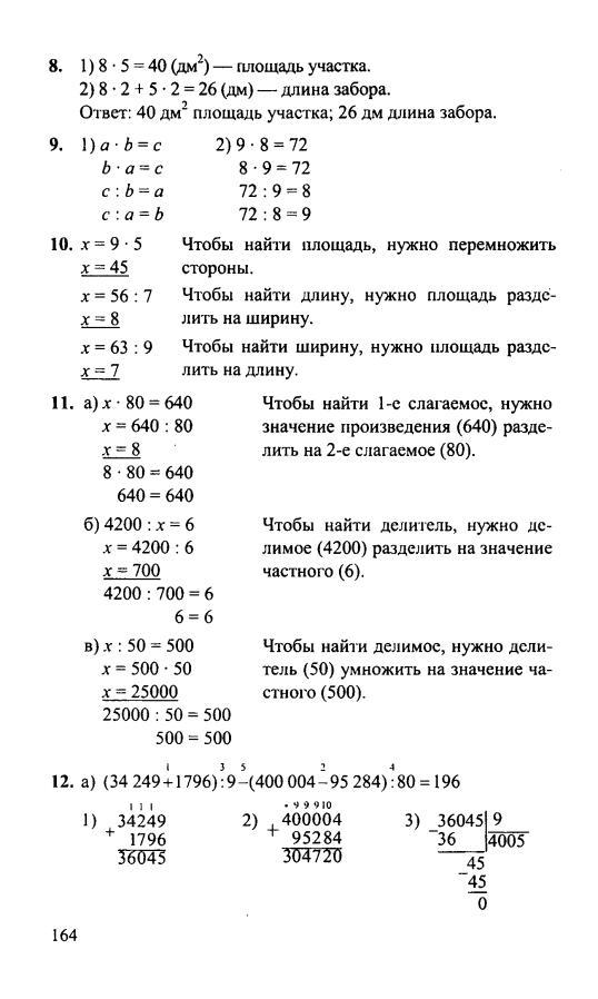 Петерсон 2 Класс Решебник 2 Часть Ответы