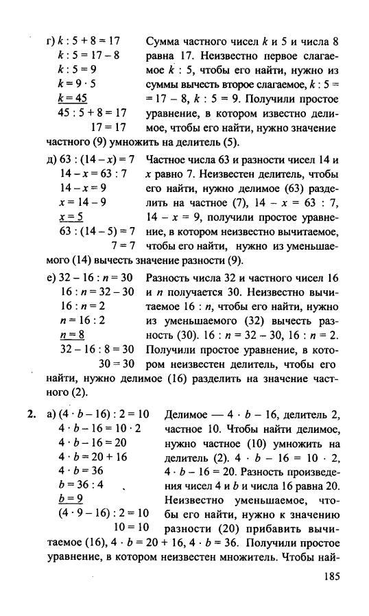 Решебник К Учебнику По Математике 3 Класс Петерсон 2018