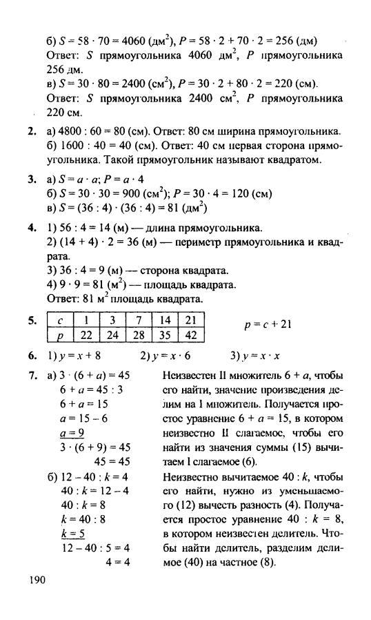 Класс решебник ответы 4 3 часть бунеев математика решебник