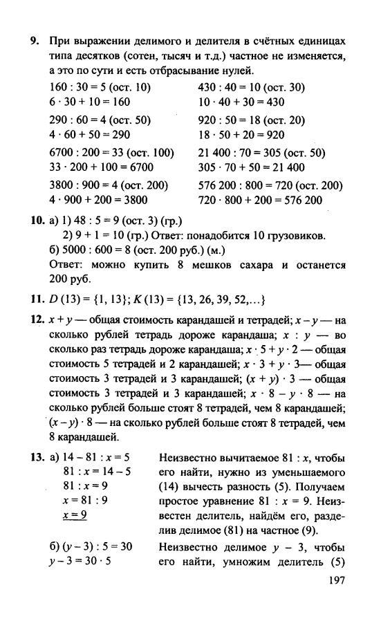 класс гдз читать i петерсон 6