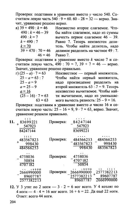 Решебник по математике 3 класс петерсон демидова