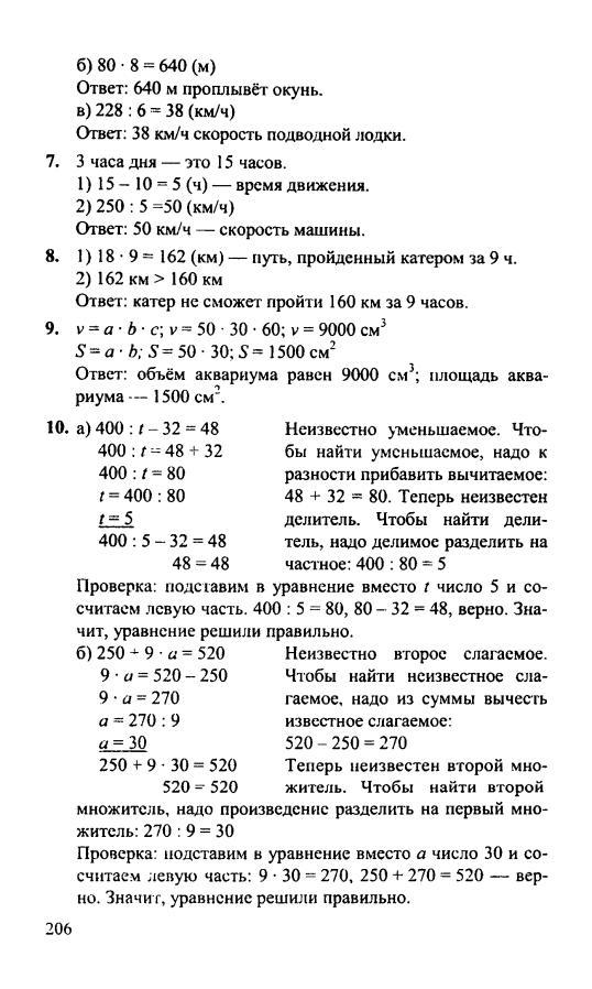 решебник математике гдз петерсон часть по 3-я