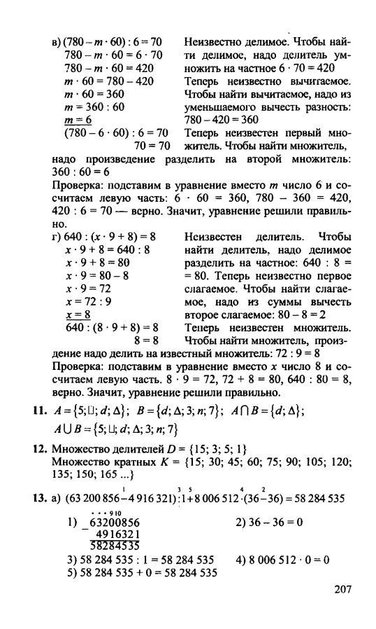 гдз и решебник по математике математика л.г.петерсон 3 класс