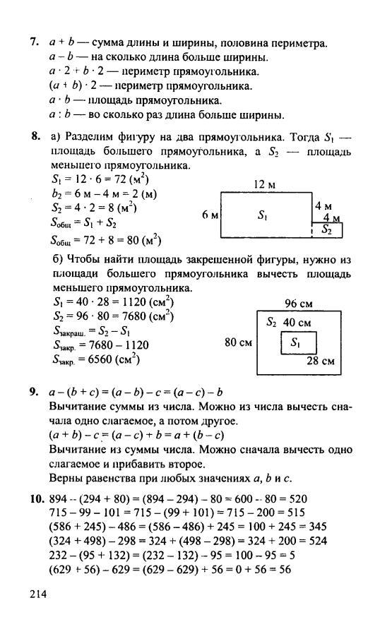 Гдз по математике 3 класса петерсон 3 часть онлайн