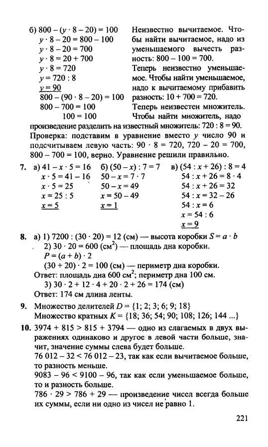 Л.г.петерсон Математика 4 Класс 2 Часть Решебник 2019