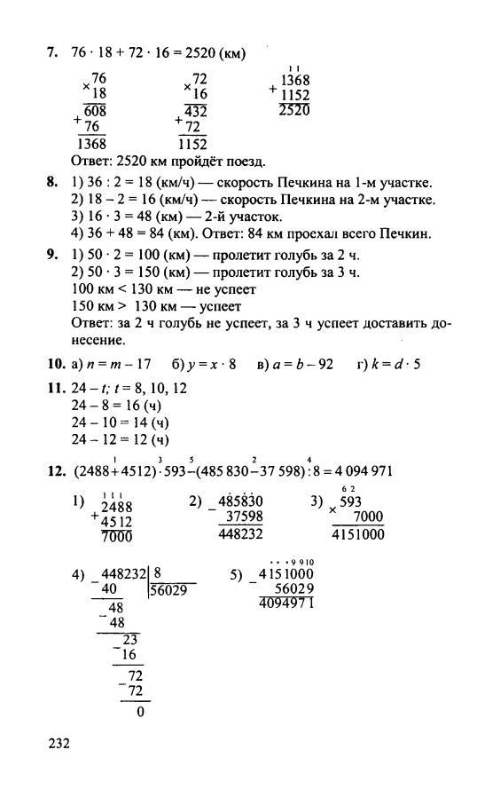 класс 12 3 решебник математика