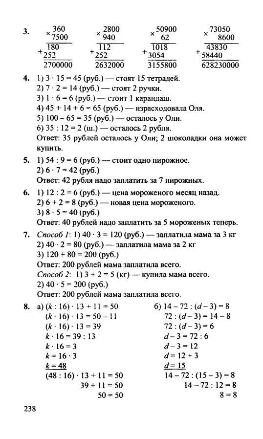 Класс учебнику решебник за к петерсона 5