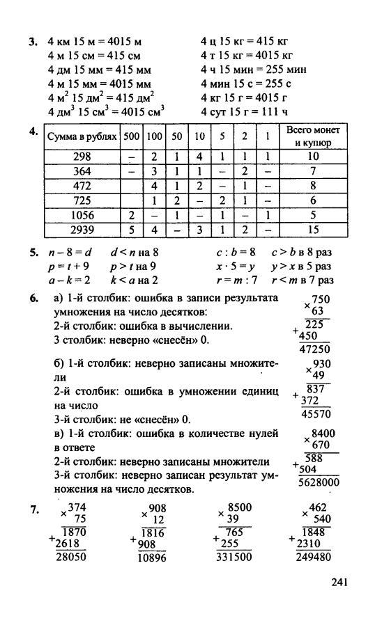 Решебник по математике для 3 класса