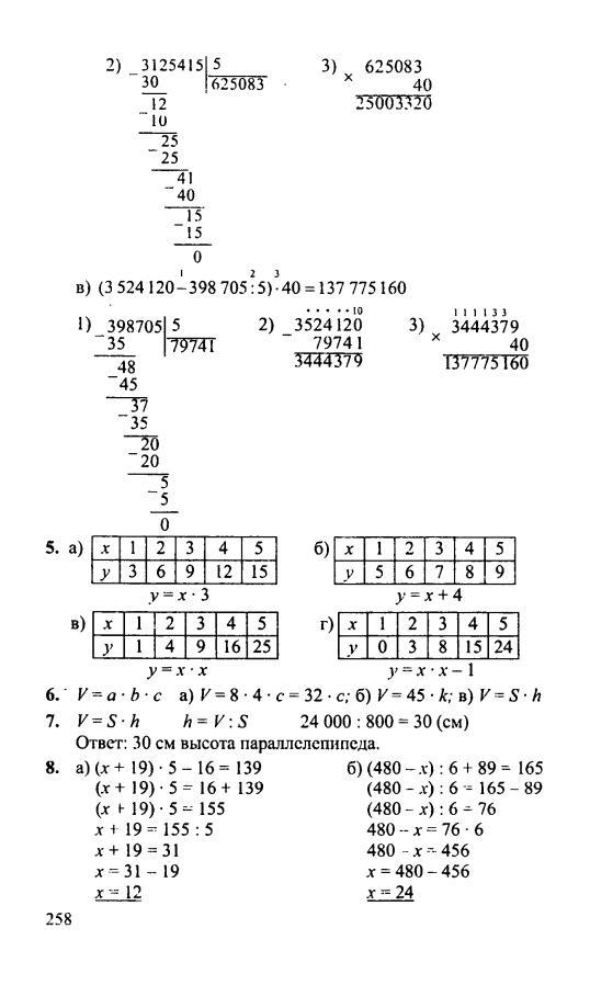 Лг петерсон класс решебник 3 по математике
