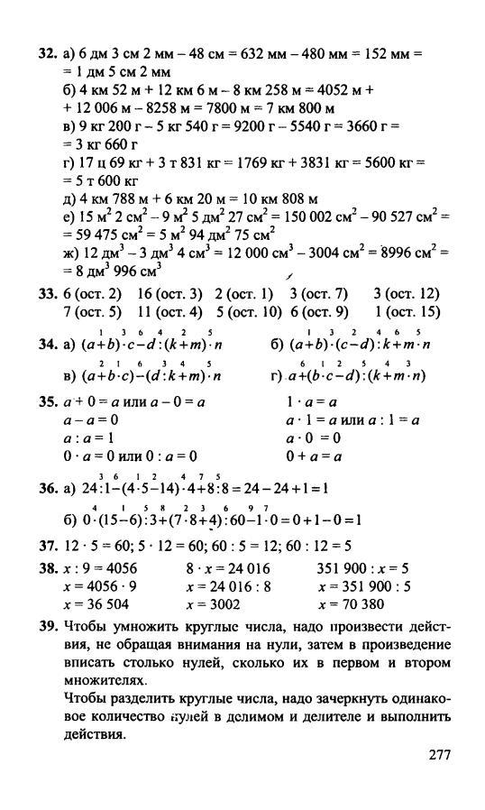Решебник по математике з кл петерсон