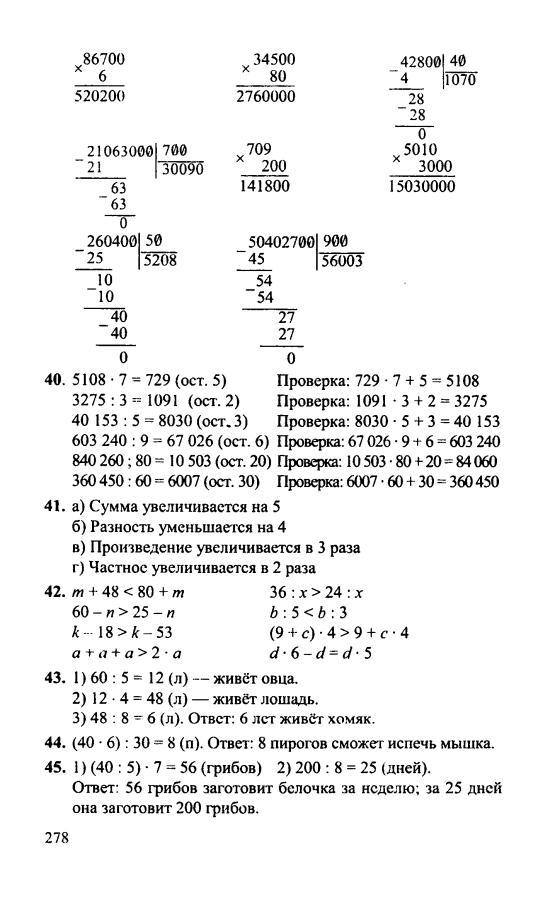 игры математика 3 класс гдз