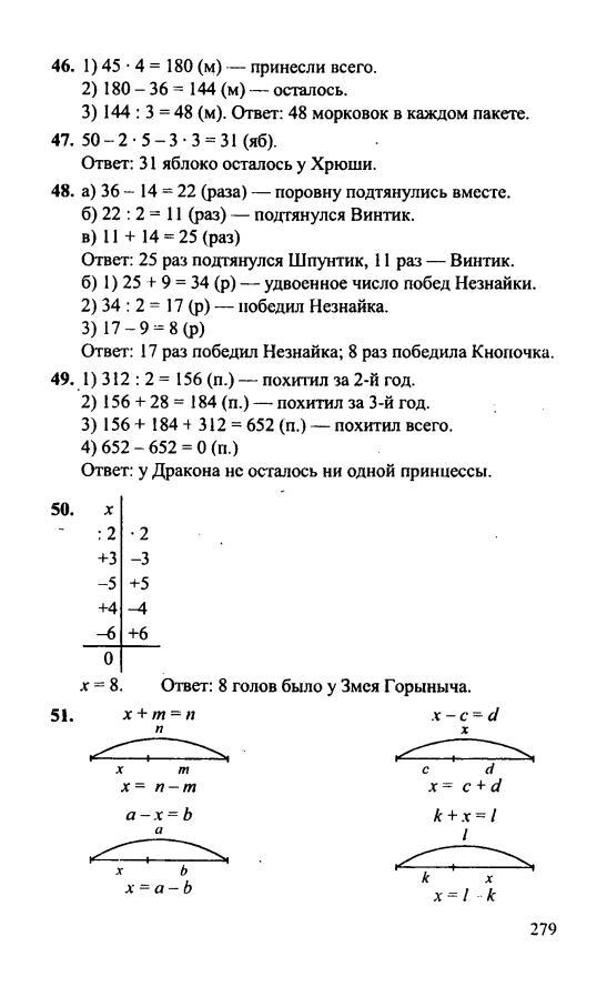 петерсон математика 2 с ответами часть 4 решебник класс