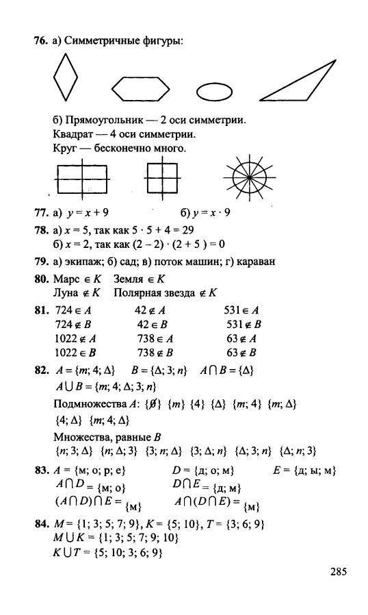 3 класс хочу гдз математика не