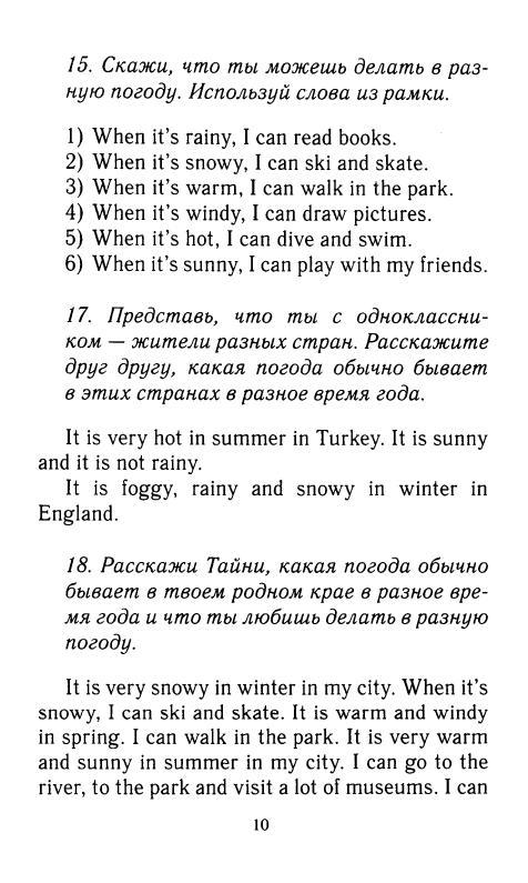 Класс 23 английский биболетова номер 4 язык 105 учебник гдз страница