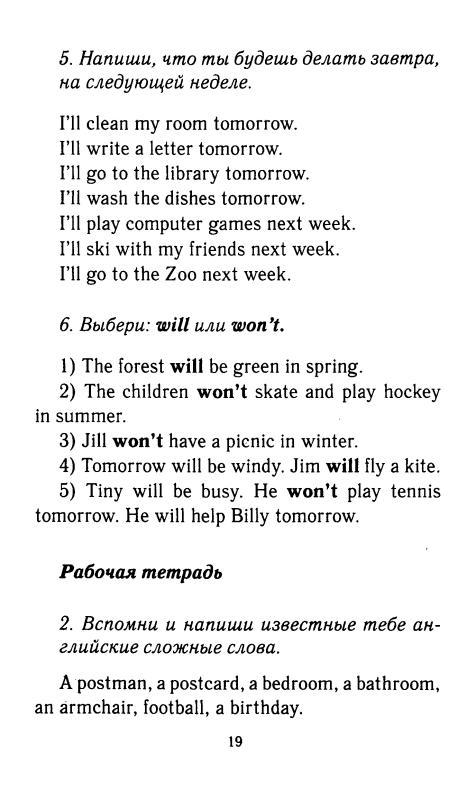 Решебник (ГДЗ) по учебнику Enjoy English, 8 класс (М.З. Биболетова) 2011
