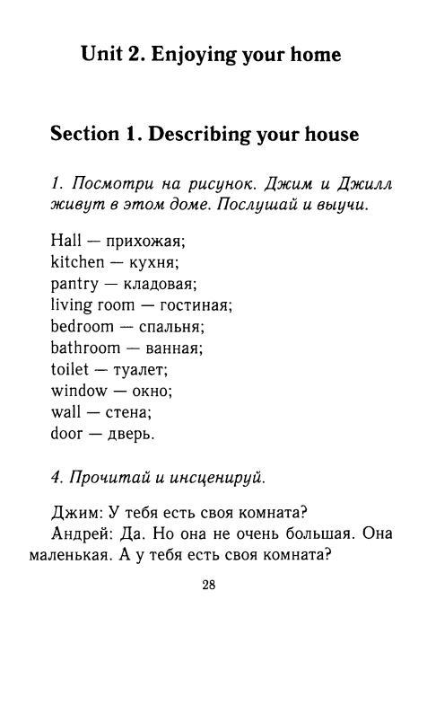 биболетова английский язык 3 4 класс решебник