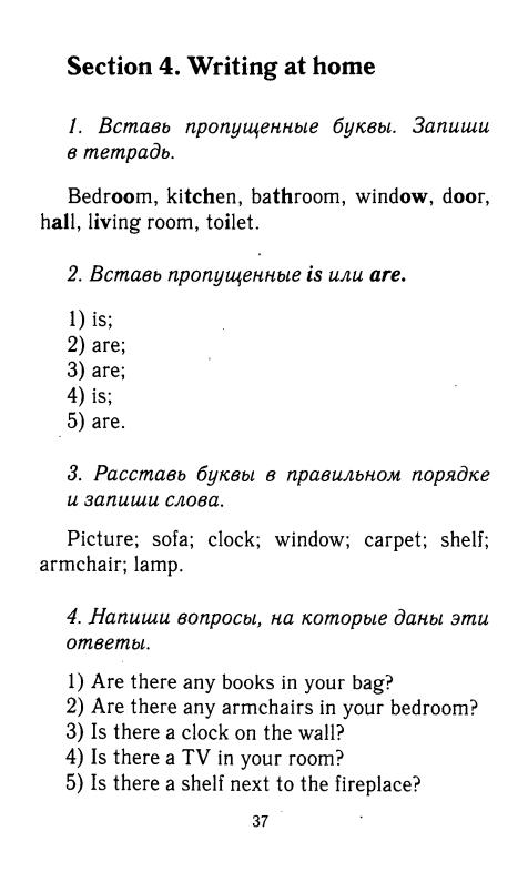 Решебник английского 4 гдз класс языка
