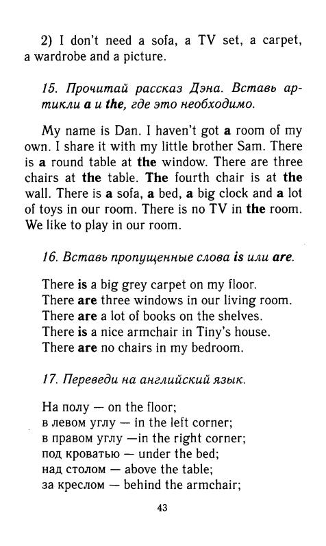 английский язык 4 класс 1 часть биболетова решебник