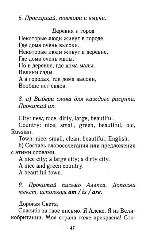 ГДЗ enjoy english 4 класс учебник ответы