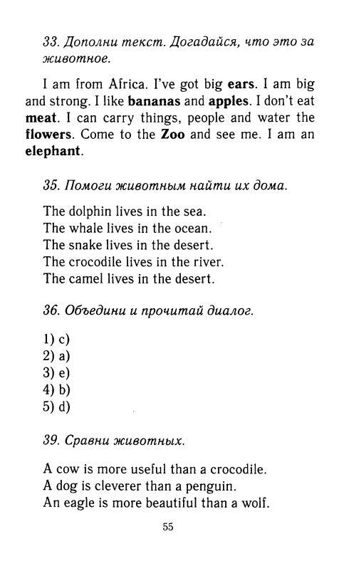 Гдз решебник по английскому языку 2 класс биболетова 1 и 2 часть
