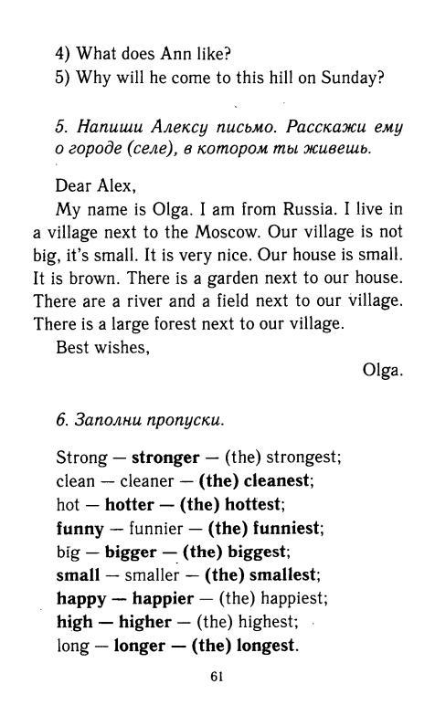Английский язык. 6 класс. Рабочая тетрадь — Биболетова
