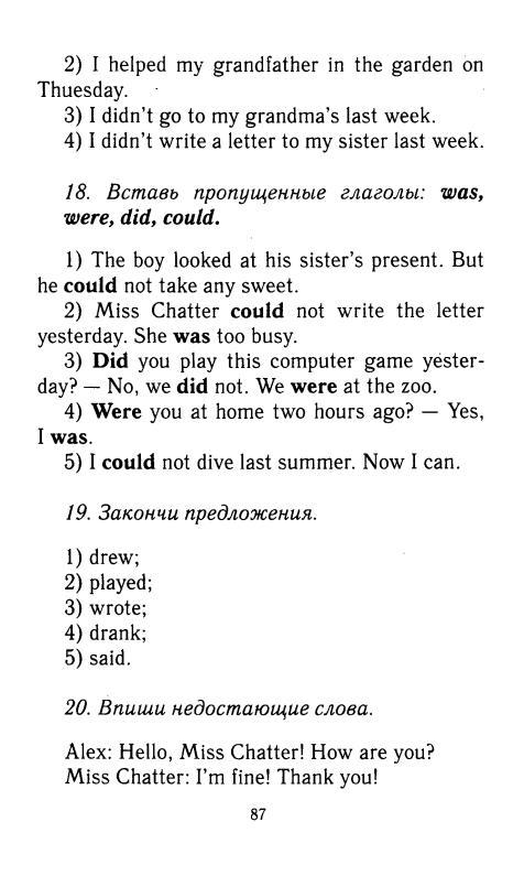 Готовые Домашние Задания По Английскому 4 Класса Биболетова