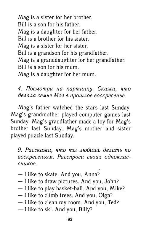 Решебник: Английский язык 8 класс (Биболетова М.З.)