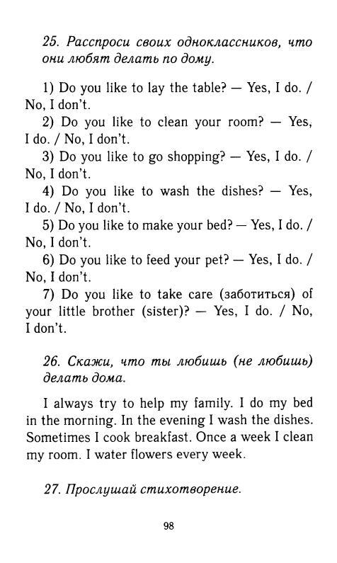 Решебник По Английскому Языку 4 Класс Биболетова 1 И 2 Часть