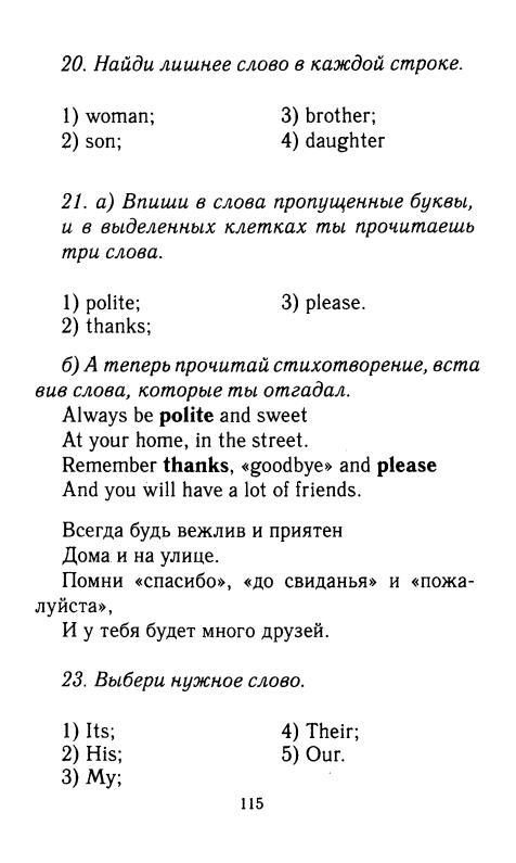 Гдз По Английскому Языку М.з.биболетова Н.н.трубанева Задание 5 4 Класс