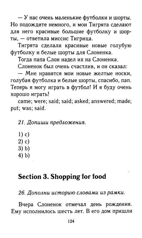 Биболетова английскому класс по денисенко к трубанева языку учебник 6 гдз
