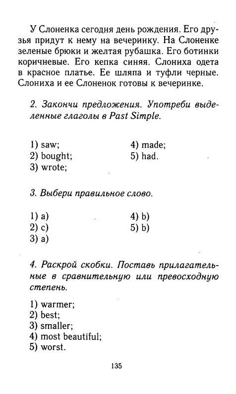 Решебник по английскому языку 2-3 класс