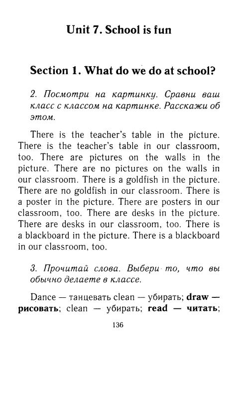 ГДЗ, Решебник. Английский язык 8 класс. (Enjoy English) Биболетова М.З. 2013 г.