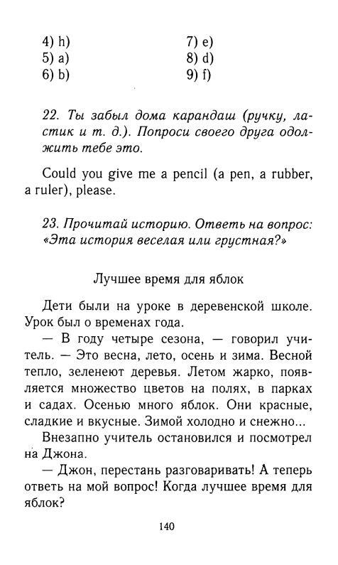 м.з биболетова о.а денисенко н.н трубанева 3 класс учебник решебник