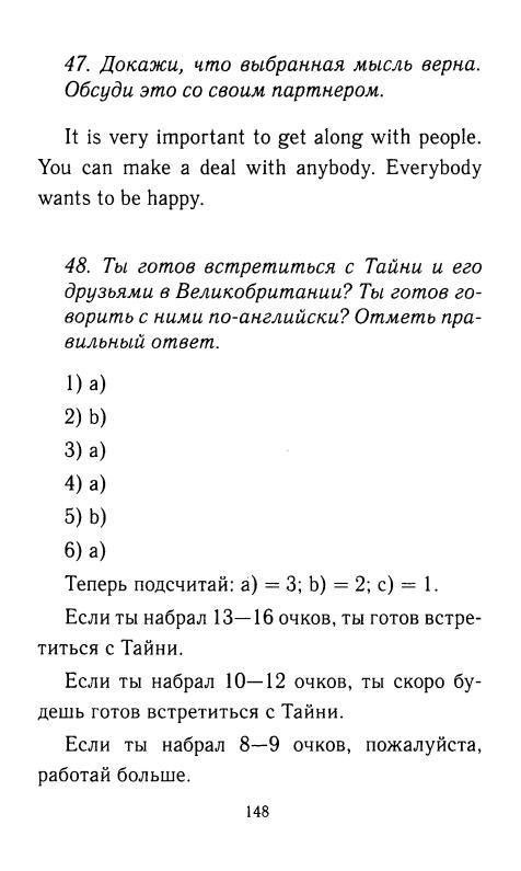 Английскому гдз 5 биболетова класс учебник 6 по языку