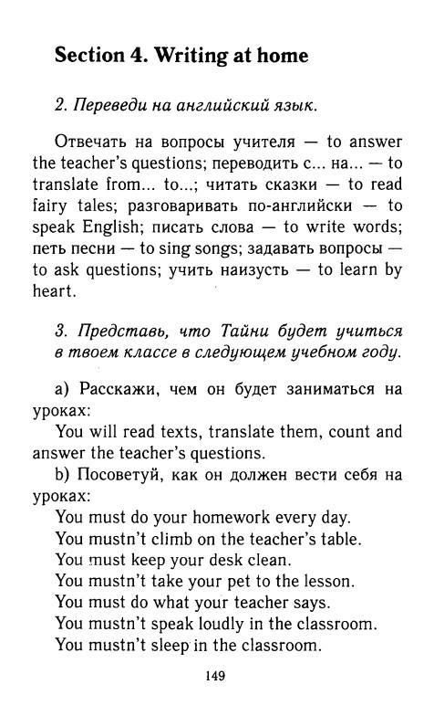 решебник переводчик по английскому языку 4 класс