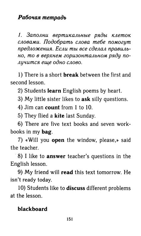 ГДЗ по Английскому языку за 4 класс: Рабочая тетрадь Биболетова М.З.