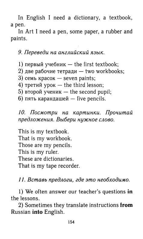 домашние класс языку биболетова по гдз задание английскому 4